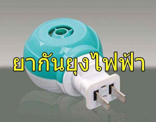 ยากันยุงไฟฟ้า
