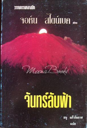 จันทร์ลับฟ้า (The Moon is Down, John Steinbeck )