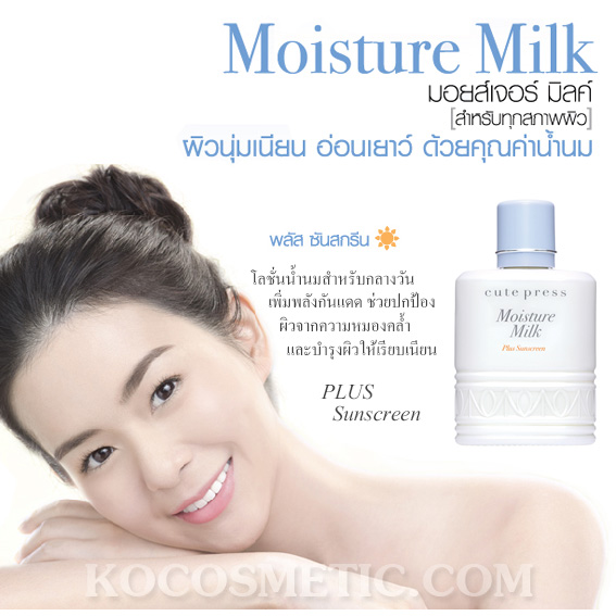 Cutepress Moisture Milk Plus Sunscren / คิวท์เพรส มอยส์เจอร์ มิลค์ ครีมมี่ พลัส ซันสกรีน