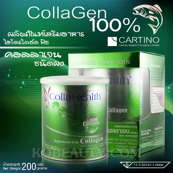 CollaHealth Hydrolyzed Fish Collagen Powder / ผลิตภัณฑ์อาหารเสริม ไฮโดรไลซ์ด ฟิช คอลลาเจน ชนิดผง