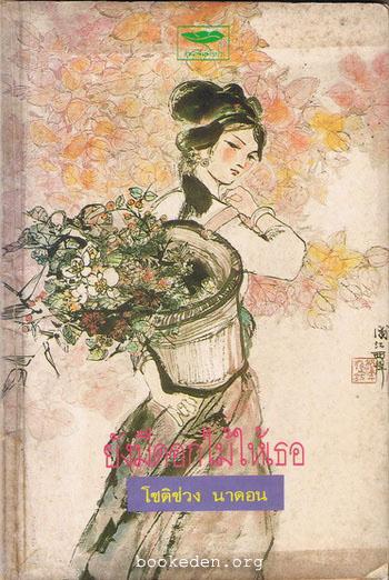 ยังมีดอกไม้ให้เธอ **มีลายเซ็นผู้แปล