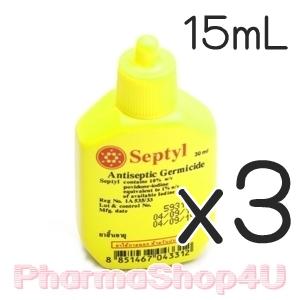 (ซื้อ3 ราคาพิเศษ) SEPTYL 15mL สูตร Betadine Solution ใช้ใส่แผล ฆ่าเชื้อโรค ฆ่าเชื้อสิว ไม่แสบ ล้างออกง่าย ไม่ทิ้งคราบ กลิ่นไม่ฉุน
