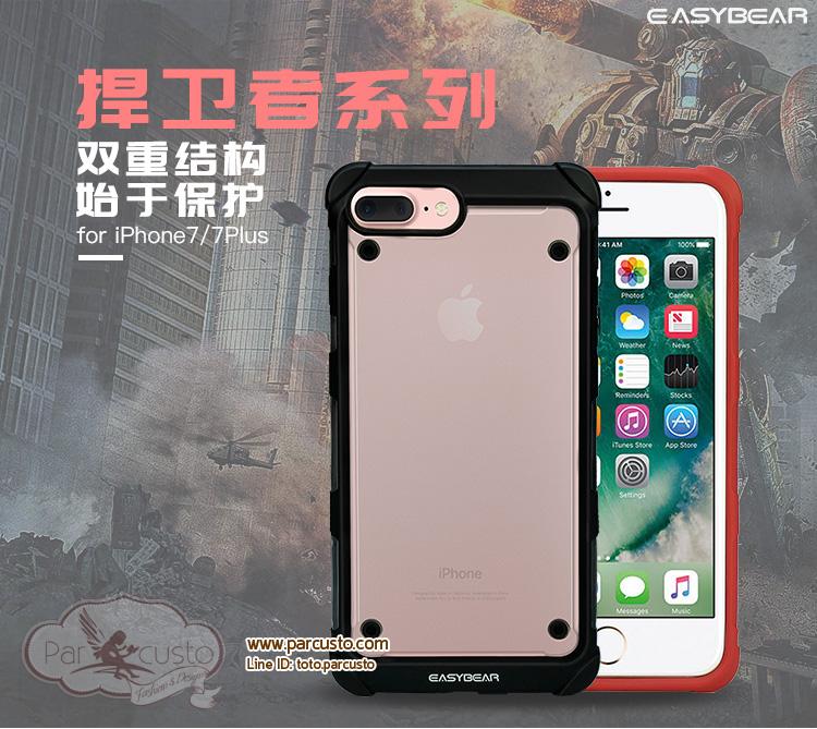 เคสกันกระแทก Apple iPhone 7 และ iPhone 7 Plus [Defender series] จาก EASYBEAR [Pre-order]