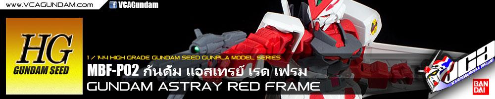 HG GUNDAM ASTRAY RED FRAME กันดั้ม แอสเทรย์ เรด เฟรม