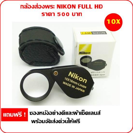 กล้องส่องพระ Nikon full hd