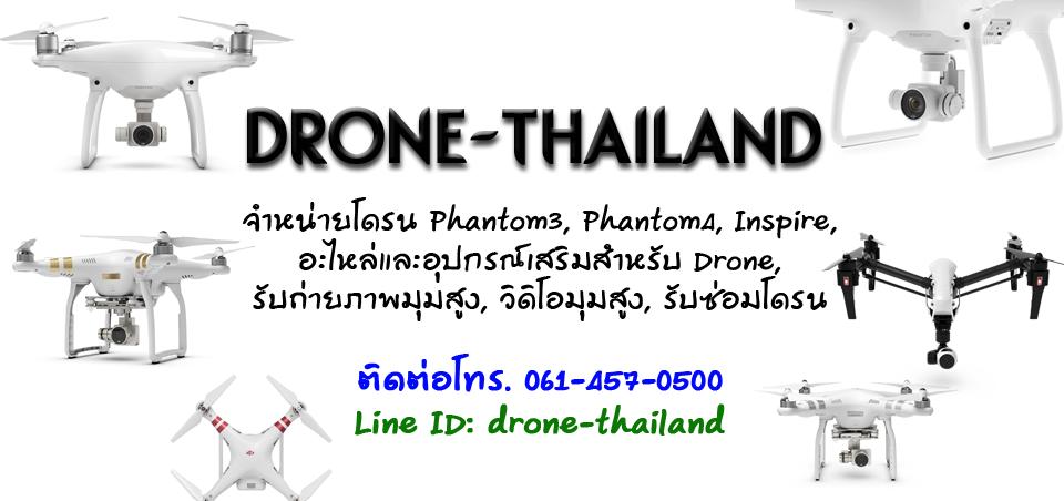 Drone โดรนติดกล้อง รับซ่อมโดรน รับถ่ายภาพมุมสูง