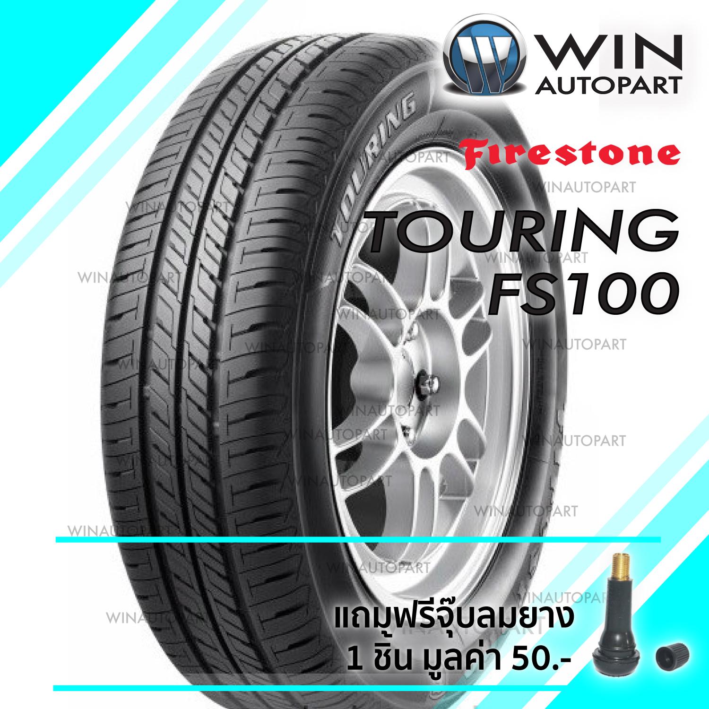 175/65R15 รุ่น TOURING FS100 ยี่ห้อ FIRESTONE ยางรถเก๋ง / กระบะ ยางปี 2017