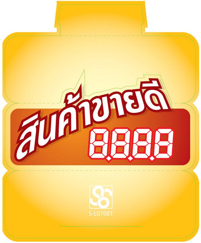 0708-T S ป้ายตั้งโต๊ะ สินค้าขายดี Size S (บรรจุ 10 แผ่น ต่อ 1 ห่อ)