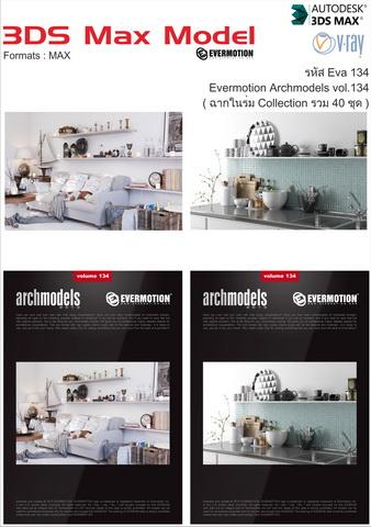 Evermotion Archmodels vol 131 รหัส Eva 131 ( รูปแบบเมือง streetscape  Collection )
