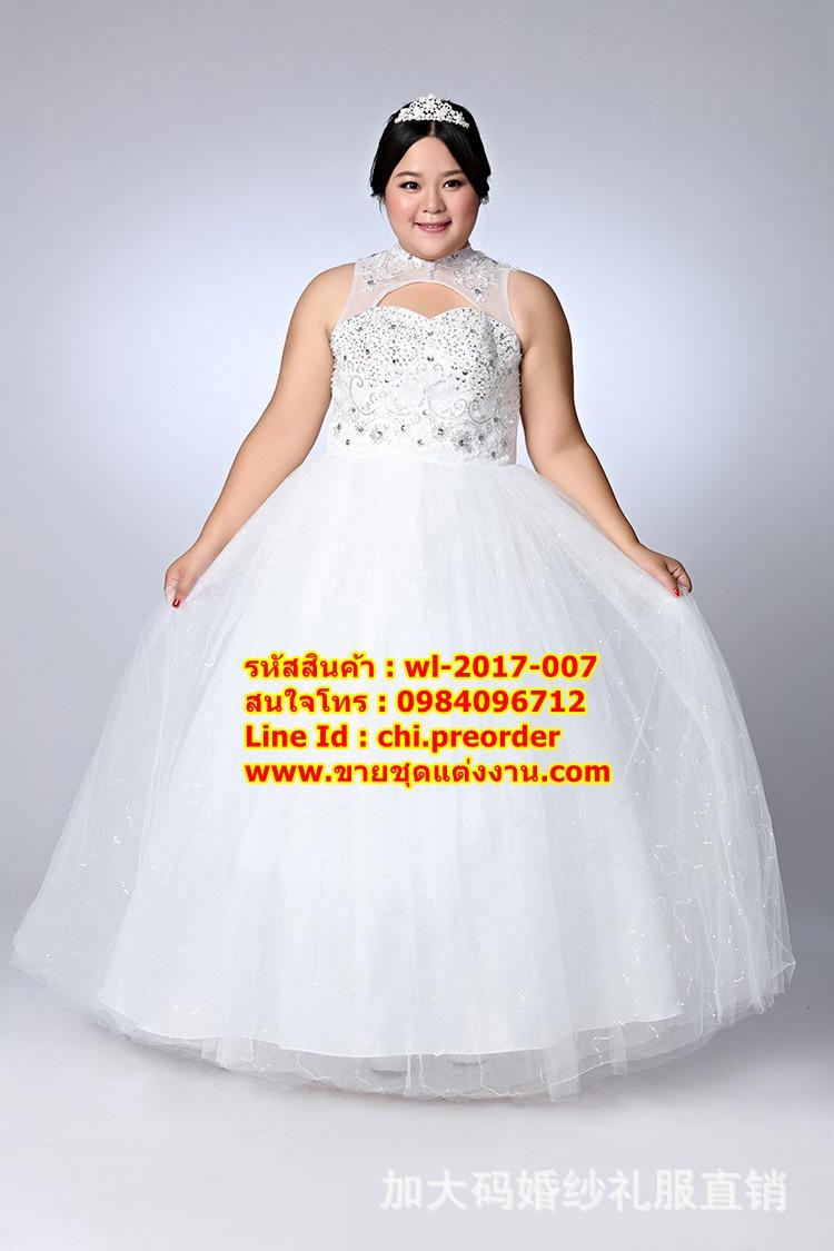 ชุดแต่งงานคนอ้วน ปิดคอ-กระโปรงมีปีก WL-2017-007 Pre-Order (เกรด Premium)