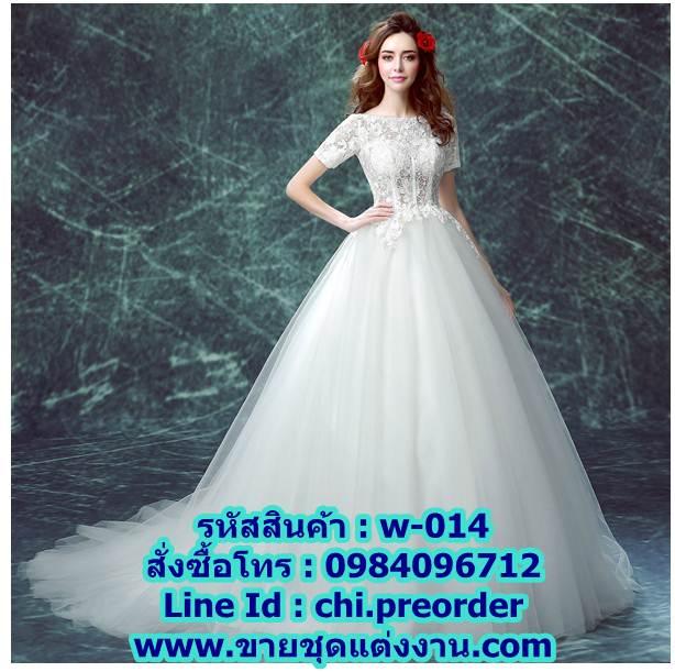 ชุดแต่งงาน แบบยาว w-014 Pre-Order