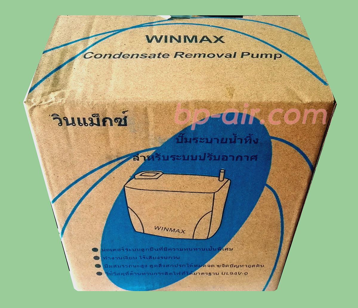 ปั๊มน้ำทิ้งแอร์ WINMAX (กาลักน้ำ)