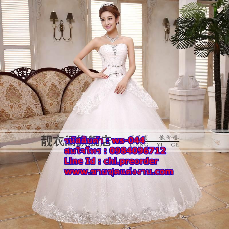 ชุดแต่งงานราคาถูก เกาะอก ws-044 pre-order
