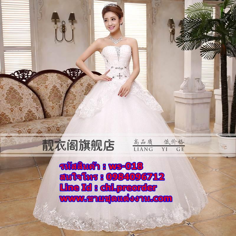 ชุดแต่งงานราคาถูก กระโปรงสุ่ม ws-018 pre-order