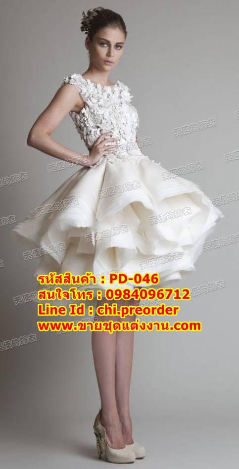ชุดแต่งงาน [ ชุดพรีเวดดิ้ง ] PD-046 กระโปรงสั้น สีขาว (Pre-Order)