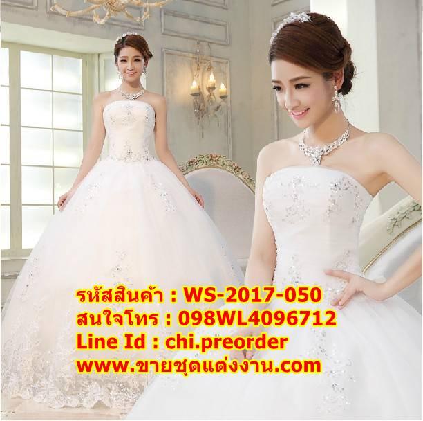 ชุดแต่งงานราคาถูก เกาะอกลายเงิน ws-2017-050 pre-order