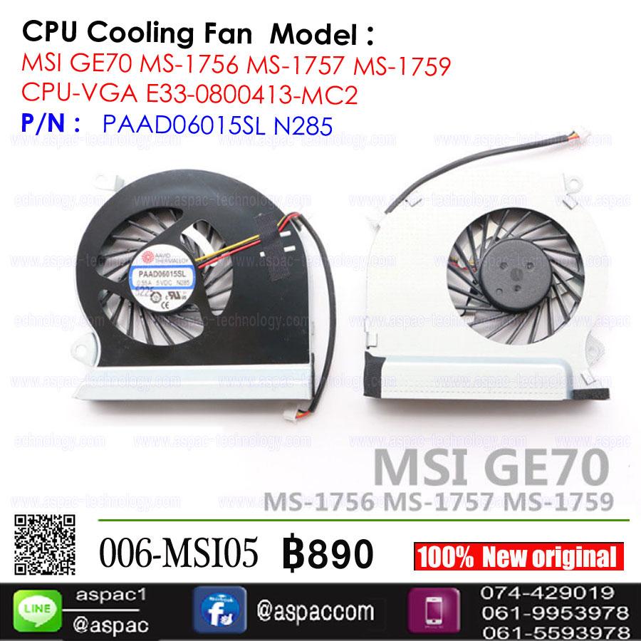 FAN CPU For MSI GE70 MS-1756 MS-1757 MS-1759 CPU-VGA E33-0800413-MC2