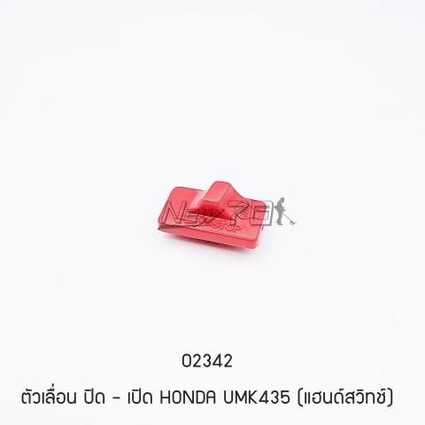 ตัวเลื่อน ปิด - เปิด HONDA UMK435 (แฮนด์สวิทช์)