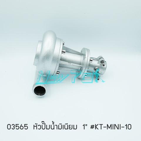 """03565 หัวปั๊มน้ำมิเนียม 1"""" #KT-MINI-10"""
