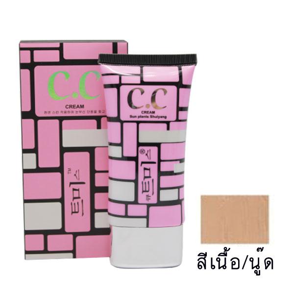 ครีมรองพื้นเกาหลี C.C Cream สีเนื้อ/นู๊ด 40 ml