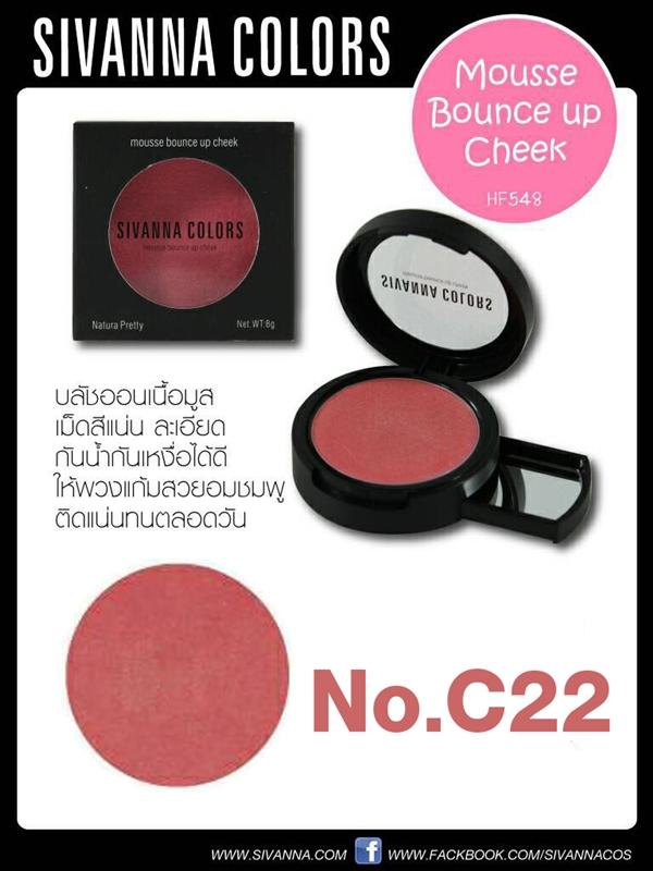 sivanna colors mousse bouce up cheek NO.C22