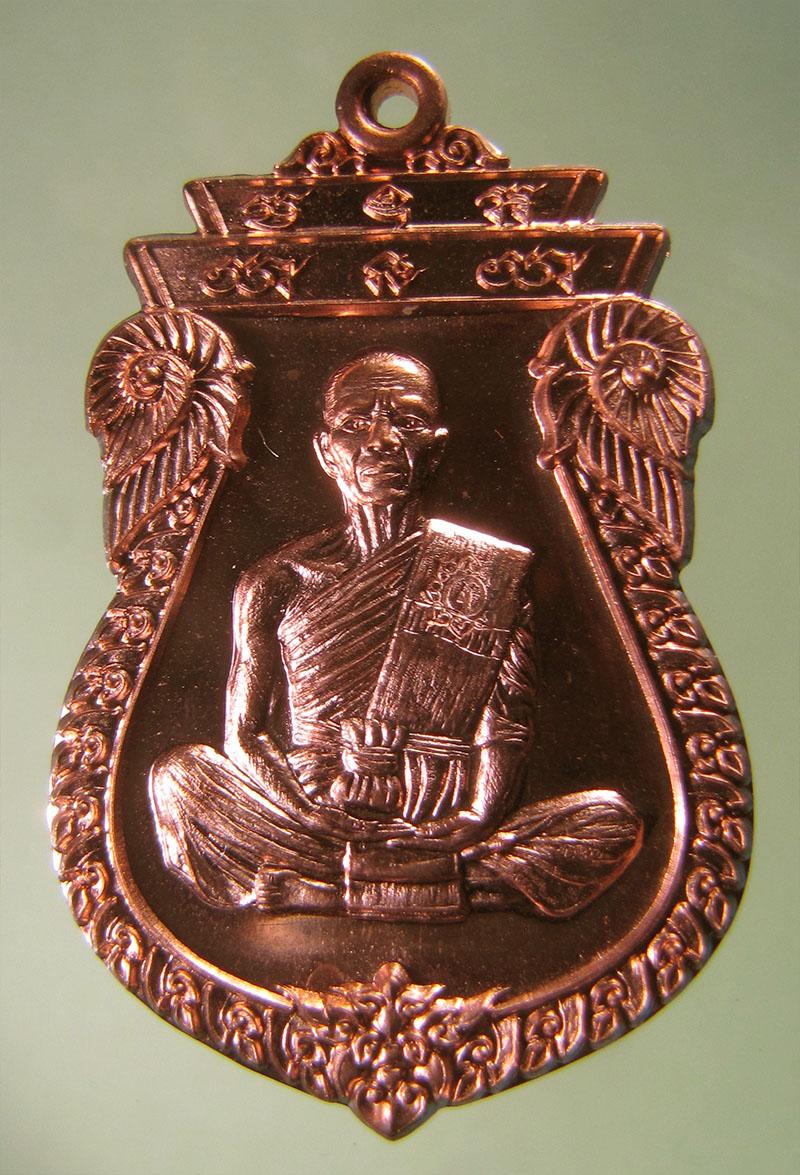 เหรียญเสมา หลวงพ่อคูณ รุ่น ไตรสรณะ เนื้อทองแดง No.3796 กล่องเดิม