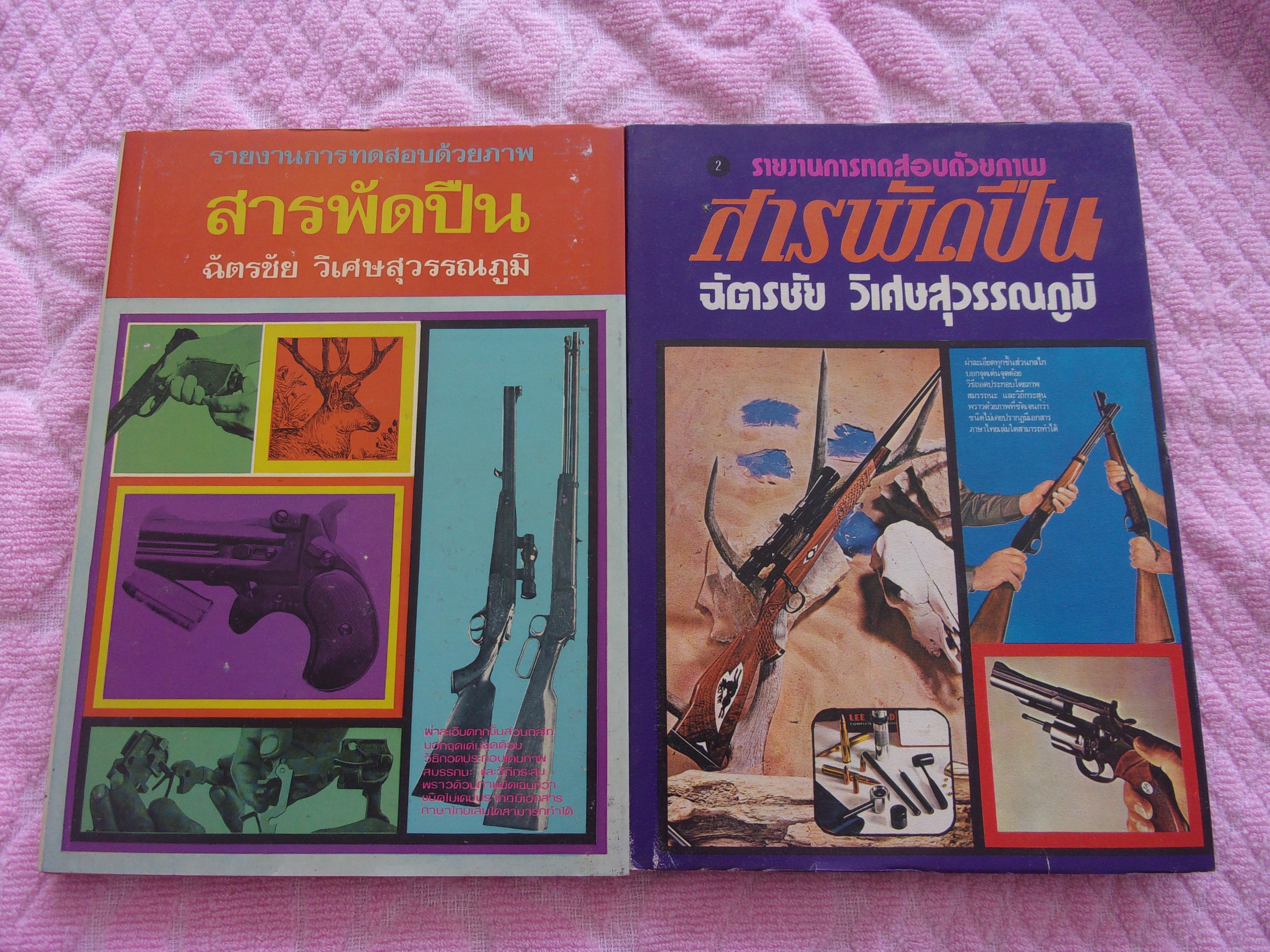 สารพัดปืน โดยพนมเทียน(ฉัตรชัย วิเศษสุวรรณภูมิ)2เล่มชุด หนังสือสวย พิมพ์ครั้งแรกปี2516