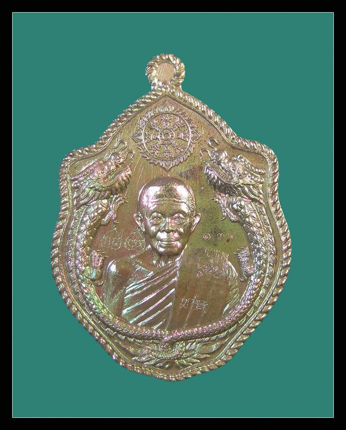 เหรียญมังกรคู่ หลวงพ่อคูณ วัดบ้านไร่ สมปราถนา เนื้อชนวน (ชุดทองคำ) ปี2557 คุณ วิยดา (เลย) EQ282404659TH