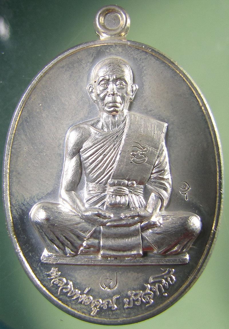 เหรียญ หลวงพ่อคูณ สร้างบารมี รุ่น คูณสุคโต เนื้อกะหลั่ยเงิน โค๊ททองคำ หลังยันต์ เลขสวยๆ 3737 กล่องเดิม