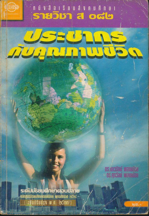 หนังสือเรียนสังคมศึกษา รายวิชา ส ๐๘๒ ประชากรกับคุณภาพชีวิต