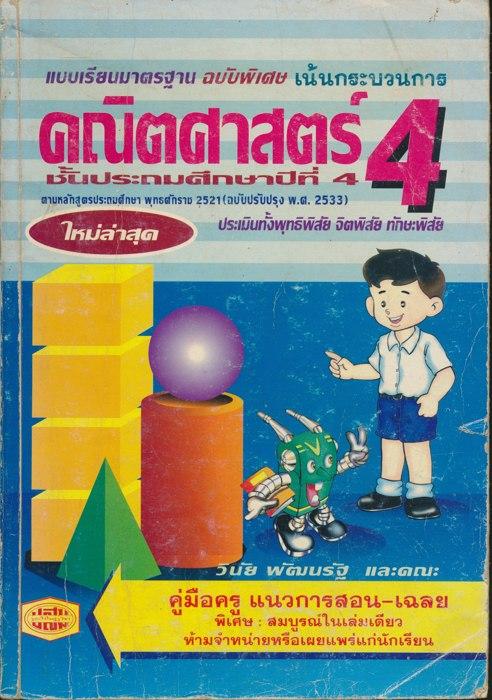 คู่มือครูแนวการสอน-เฉลย คณิตศาสตร์4 ชั้นประถมศึกษาปีที่ 4