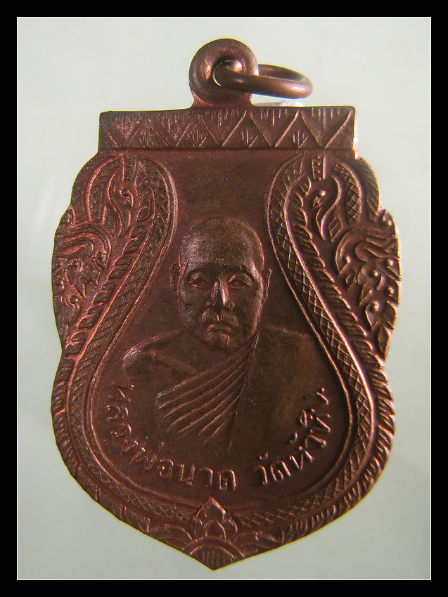 เหรียญหลวงพ่อนาค วัดหัวหิน สร้างวิหาร ปี 2533 บล๊อคนิยม ค ขีด เนื้อทองแดงผิวไฟ
