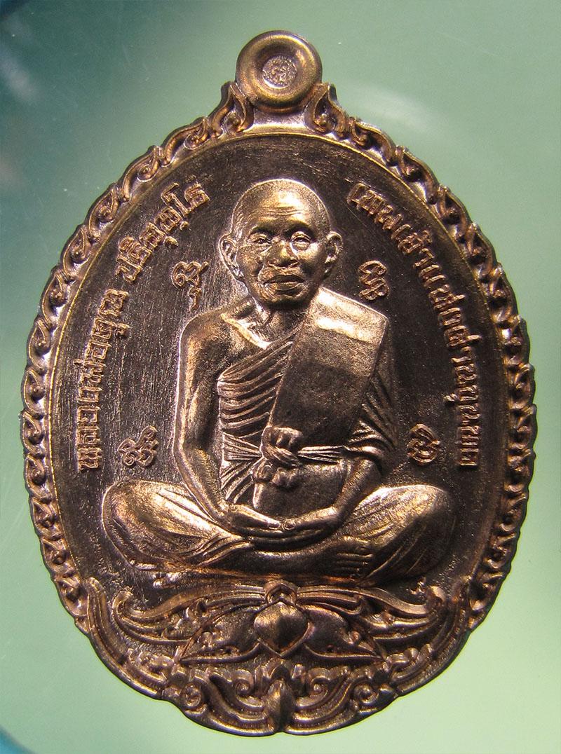 เหรียญ เปิดโลก (มหามงคล) หลวงพ่อคูณ วัดบ้านไร่ ปี57 เนื้อนวะพรายทอง No.68 กล่องเดิม บูชาแล้วครับ คุณ วิยดา (เลย) EP219691590TH