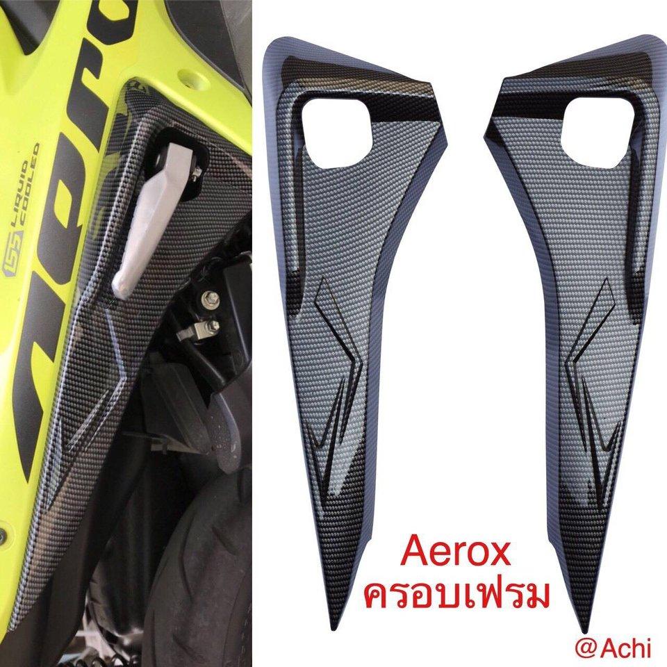 ครอบเฟรม Yamaha Aerox สีเงา เครฟล่า ราคา550
