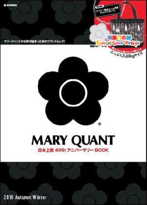 กระเป๋าถือพิมพ์ลายลิปสติก ของแถมจากนิตยสาร Mary Quant
