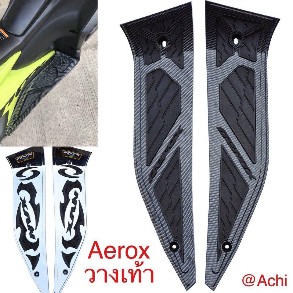 พื้นเหยียบ Yamaha Aerox สีเงา เครฟล่า ราคา650