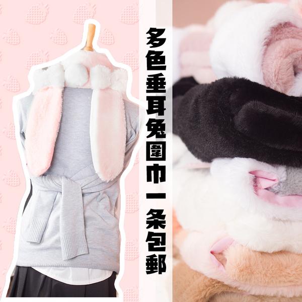 Pre-Order ผ้าพันคอขนนุ่มนิ่ม หูและหางกระต่าย