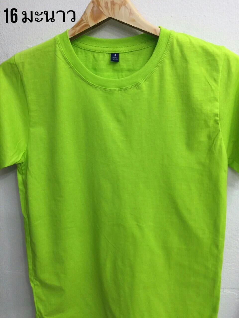 เสื้อ Cotton สีเขียวมะนาว ไซส์ S,M,L