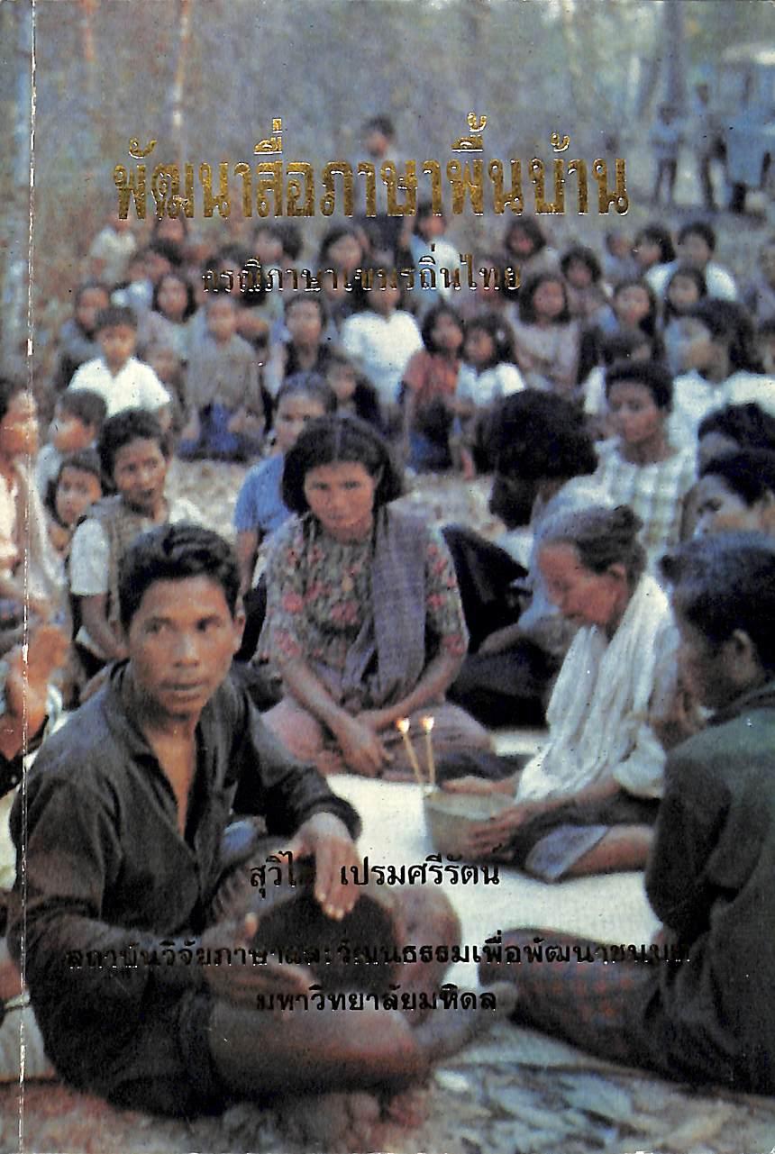 พัฒนาสื่อภาษาถิ่นไทย กรณี : สุวิไล เปรมศรีรัตน์