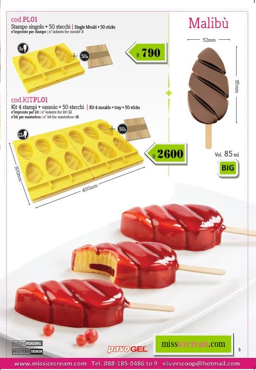 Pavoni Mould พิมพ์ไอศกรีมแท่ง ไอศกรีมแซนวิช ถาด ไม้ไอติม [แล้วแต่แบบ กรุณาดูแคตตาล็อก]