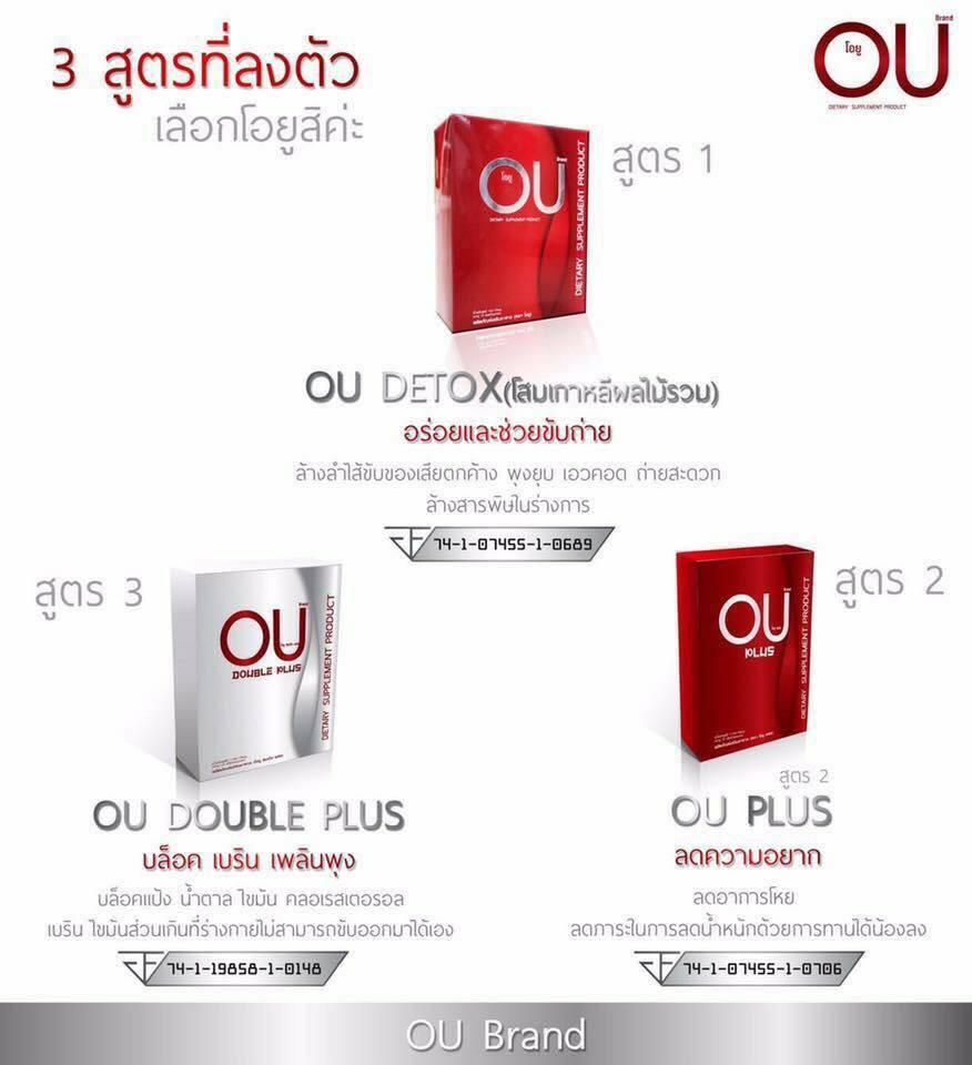 OU Double Plus โอยู ลดน้ำหนัก
