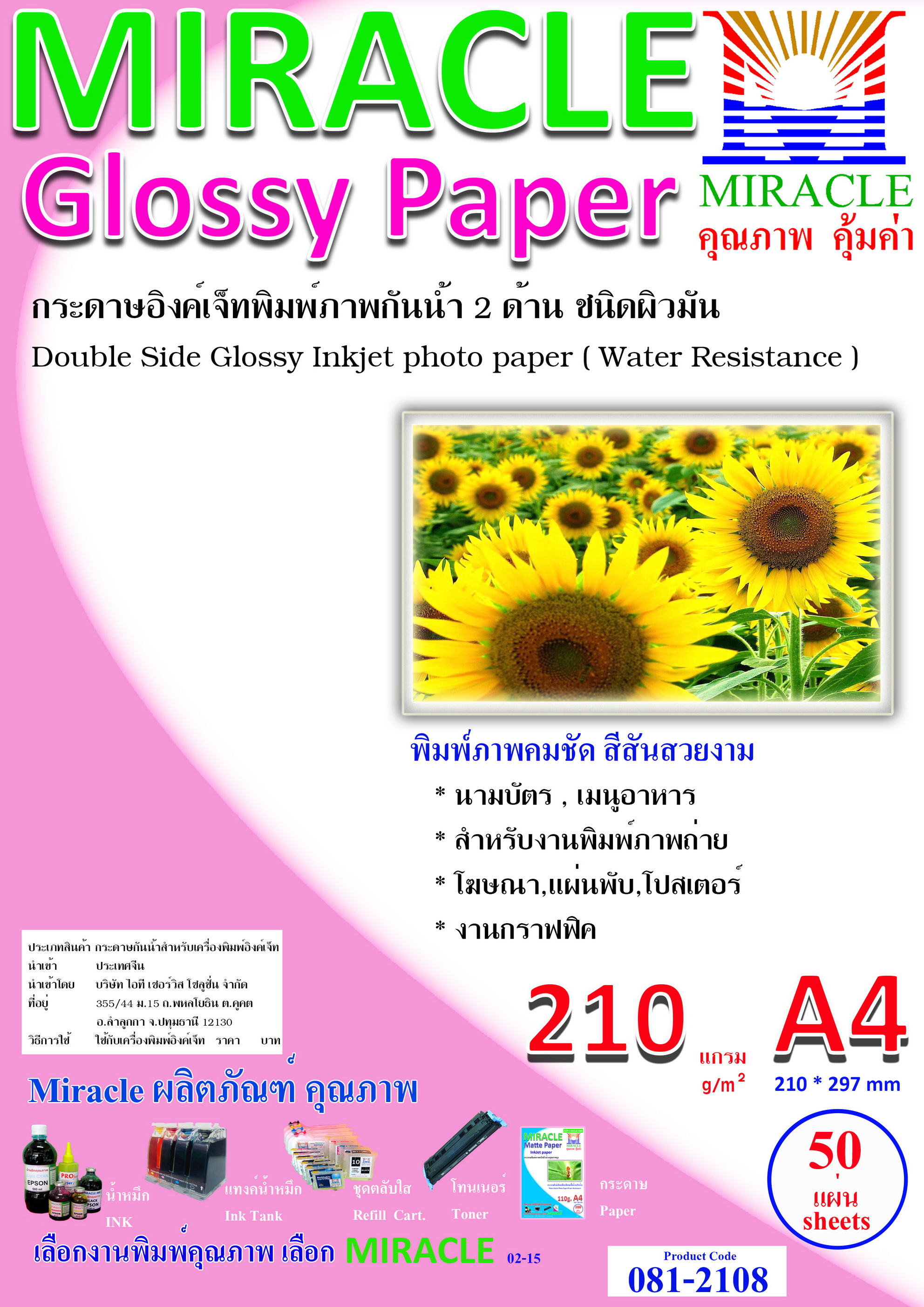 กระดาษอิ้งค์เจ็ทพิมพ์ภาพกันน้ำ 2 หน้า ชนิดผิวมันวาว หนา 210 แกรม ขนาด A4 จำนวน 50 แผ่น