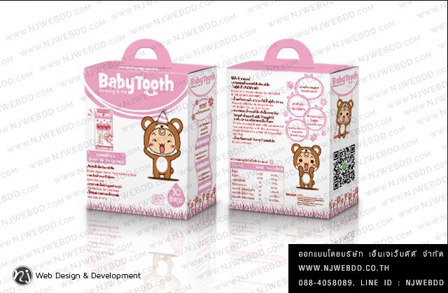 ีรับออกแบบบรรจุภัณฑ์ babytooth ชมพู ออกแบบบรรจุภัณฑ์ สินค้าเด็ก