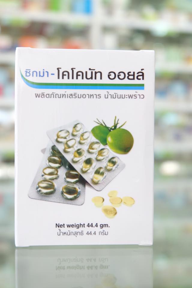 Coconut oil 60 เม็ด **น้ำมันมะพร้าว**