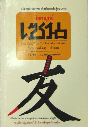 วิทยายุทธ์เซน (The ZEN: Way to the Martial Arts)