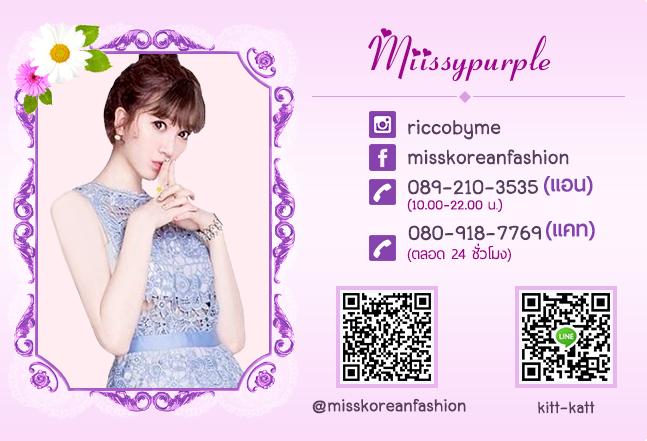 Miissypurple เบอร์โทร 0892103535 (แอน) รับโทรศัพท์ เวลา 10.00-22.00 น. 0809187769 (แคท) ตลอดเวลา Line ID : @misskoreanfashion (ใส่ QR code) Line ID : kitt-katt (ใส่ QR code) IG : riccobyme FB : misskoreanfashion