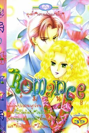 การ์ตูน Romance เล่ม 8