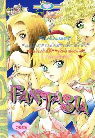 การ์ตูน Fantasia เล่ม 3