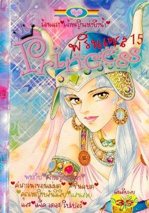 การ์ตูน Princess เล่ม 15