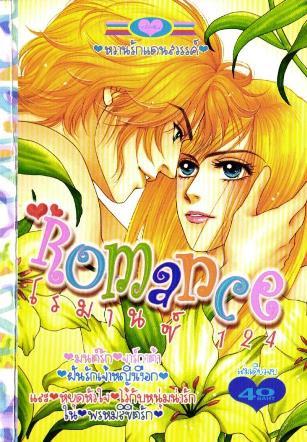 การ์ตูน Romance เล่ม 124